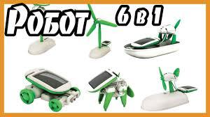 Робот на <b>солнечной батарее</b> 6 в 1, собери сам, <b>конструктор</b> ...