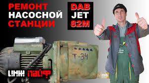 Ремонт <b>Насосной Станции DAB</b> JET 82 M (не убиваемый ТАНК ...