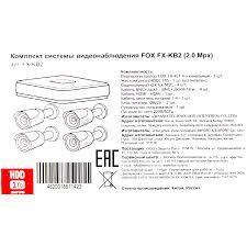 <b>Комплект</b> для <b>видеонаблюдения</b> Fx-KB2 в Москве – купить по ...