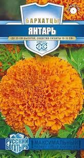 "<b>Семена</b>. <b>Бархатцы прямостоячие</b> ""Янтарь"" (30 см), <b>Тагетес</b> (вес ..."