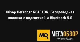 Обзор <b>Defender REACTOR</b>. Беспроводная <b>колонка</b> с подсветкой ...