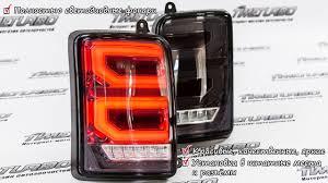 <b>Задние светодиодные фонари тонированные</b> на Лада Нива 4x4 ...
