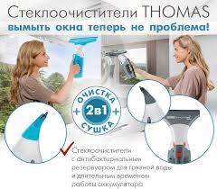 Thomas <b>Стеклоочистители THOMAS WindowJet</b> 2in1