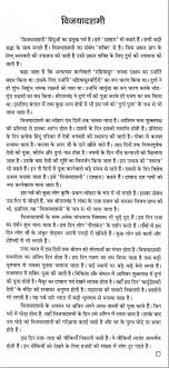 where to find essays in hindi   essay topicsdussehra essay in hindi