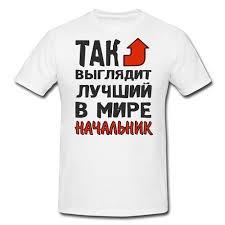 <b>Футболка *Так выглядит лучший</b> в мире начальник*, цена 590 руб ...