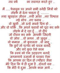 Funny New Year Wishes In Hindi