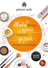 Каталоги продукции <b>Planet Nails</b> (Планет Нейлс)