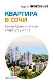 <b>Квартира в</b> Сочи. Как выбрать и купить <b>квартиру</b> у моря (<b>Сергей</b> ...
