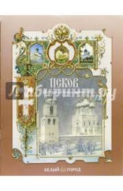"""Книга: """"<b>Псков</b>. <b>История</b> города-крепости"""" - <b>Наталия Соломко</b> ..."""