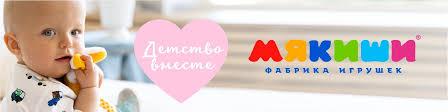 <b>Фабрика развивающих игрушек</b> «Мякиши»   ВКонтакте