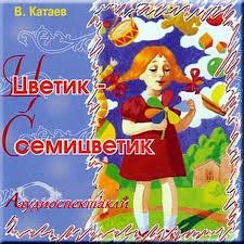 <b>Катаев Валентин Петрович</b> - «<b>Дудочка</b> и кувшинчик» - Читаем ...
