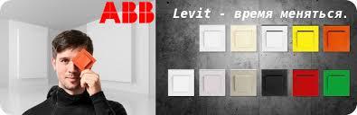 <b>ABB Basic 55</b>: <b>розетки</b>, выключатели, переключатели ...