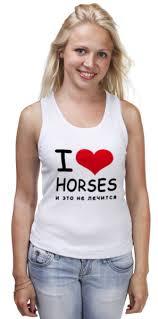 Майка классическая I <b>love</b> horses #261329 от Antaya по цене 630 ...