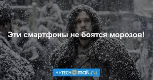 9 смартфонов, которым не страшна зима - Hi-Tech Mail.Ru