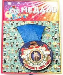 """Медаль сувенирная <b>Эврика</b> """"Лучший в мире <b>папа</b>"""". 97137 ..."""