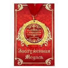 """<b>Медаль """"С юбилеем</b>"""" (на открытке) — купить в интернет ..."""