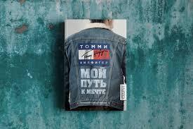 Прочти первым: «<b>Мой</b> путь к мечте» <b>Томми Хилфигера</b>