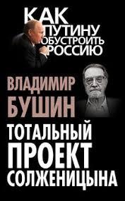 владимир бушин мне из кремля пишут