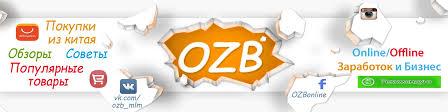 OZB | Покупки из Китая и Online заработок. | ВКонтакте
