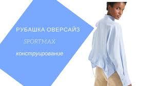 как построить <b>рубашку</b>-оверсайз от Sportmax - YouTube