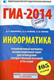 """Книга: """"ГИА-2014. Информатика. 9 класс. Тренировочные ..."""