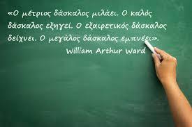 Αποτέλεσμα εικόνας για δασκαλος και μαθητης