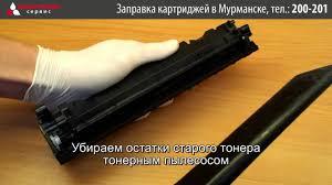Заправка <b>картриджа HP</b> 35A, 36A, 78A, <b>85A</b>, Canon 712, 725, 726 ...