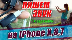 КАК ЗАПИСАТЬ ЗВУК на iPhone X? (iPhone 7, 8) КАК ...
