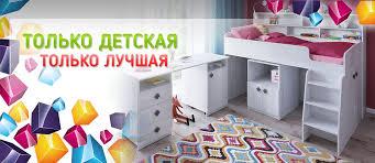 Фабрика Детской Мебели «<b>ЯРОФФ</b>» в Москве