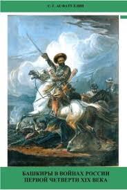 <b>Салават Асфатуллин</b> - <b>Башкиры в</b> войнах России первой ...