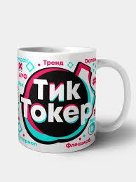<b>Кружка</b> ТикТокер (с подарочной упаковкой)/Tik Tok/Тик Ток с ...