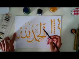 Arabic <b>Calligraphy Canvas</b>- Step By Step - YouTube