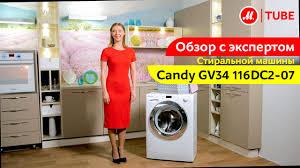 Видеообзор <b>стиральной машины Candy</b> GV34 116DC2-07 с ...