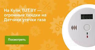 Купить <b>Датчики</b> утечки газа в Минске онлайн в интернет ...