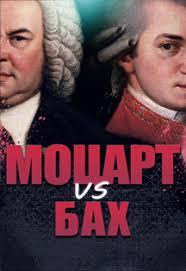 <b>Бах vs</b>. <b>Моцарт</b>: <b>Орган</b> vs. Рояль