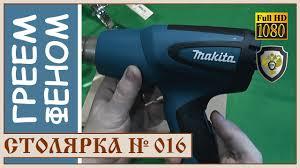 <b>Фен технический MAKITA HG5012</b>. Столярка Своими Руками ...