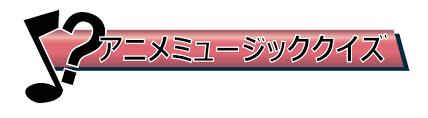 <b>Anime</b> Music Quiz