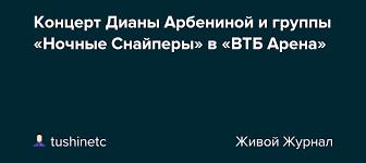 (<b>4</b>) Концерт Дианы Арбениной и группы «<b>Ночные Снайперы</b>» в ...