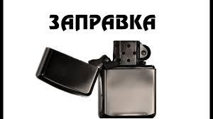 <b>Zippo</b>: Заправка, замена ваты и фитиля - YouTube