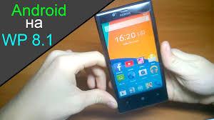 Как сделать Android из Windows Phone - YouTube