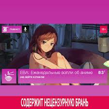 <b>Михаил Судаков</b>, Аудиокнига <b>Выпуск</b> 83.1 – слушать онлайн или ...