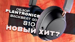 Обзор <b>Plantronics BackBeat Go 810</b> ANC в деле! - YouTube