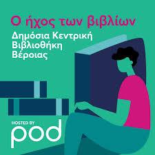 Ο ήχος των βιβλίων από την βραβευμένη βιβλιοθήκη Βέροιας