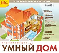 Умный дом. Энциклопедия | Купить диск с доставкой | My-shop.ru