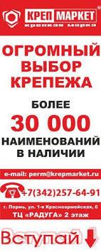 Крепеж | Инструмент | Метизы | КРЕПМАРКЕТ™ Пермь ...