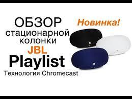 Обзор <b>колонки JBL Playlist</b>. Стационарная <b>колонка JBL Playlist</b> ...