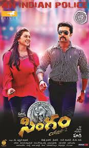 singam yamudu 2 song lyrics