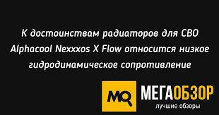 К достоинствам <b>радиаторов для СВО Alphacool</b> Nexxxos X Flow ...
