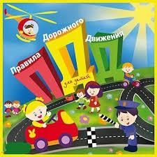 Картинки по запросу картинка детская « О профилактике детского дорожно – транспортного травматизма»