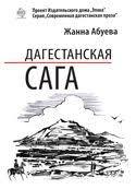 <b>Жанна Абуева</b> - <b>Дагестанская сага</b>. Книга I » MYBRARY ...